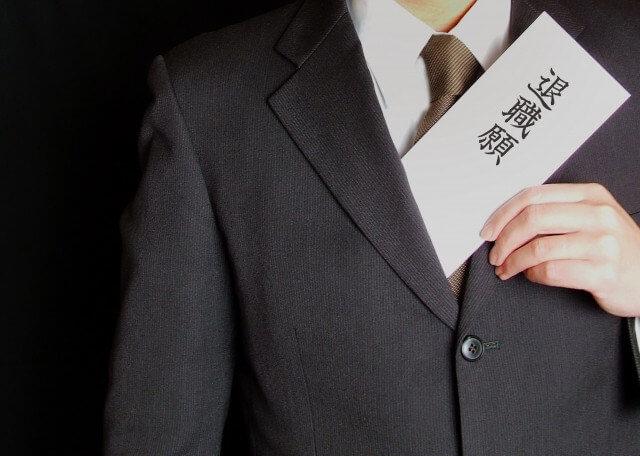 離職原因が改善されず退職を考える人物